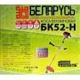 Бензокосы Беларусь БК52-Н