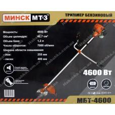 Бензокосы Минск МБТ 4600