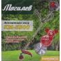 Бензокосы Могилев КМ-5500