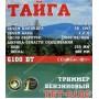 Бензокосы Тайга ТБТ-6100