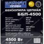 Бензопилы Байкал ББП-4500