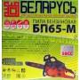 Бензопилы Беларусь БП65-М