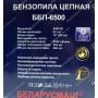 Бензопилы Беларусмаш ББП-6500