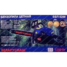 Бензопилы Беларусмаш ББП-5200