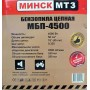 Бензопилы Минск МБП-4500